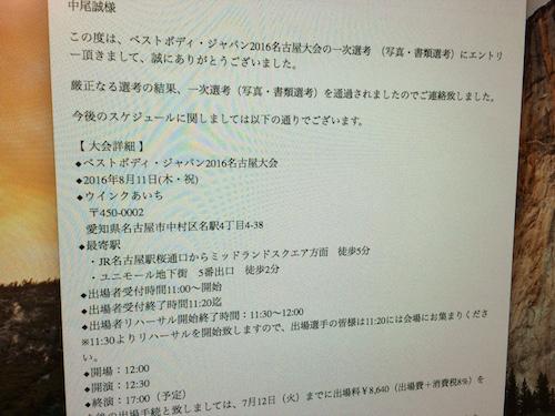 ベストボディジャパン名古屋大会の一次審査を通過しました!