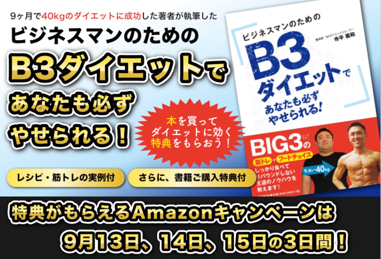B3ダイエット本 Amazonキャンペーン