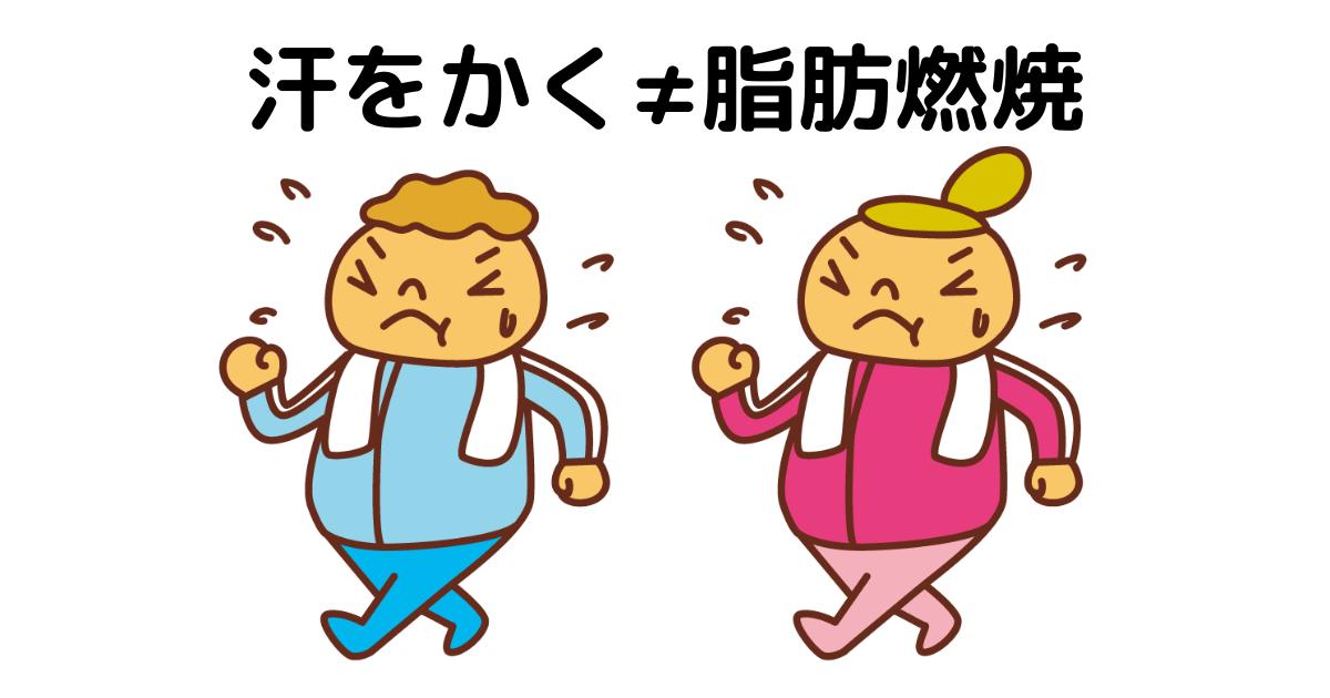 それ危険です!暑いところで運動すると早くやせられる?