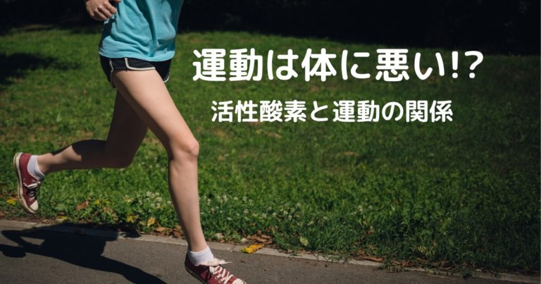 運動は体に悪い!?活性酸素と運動の関係
