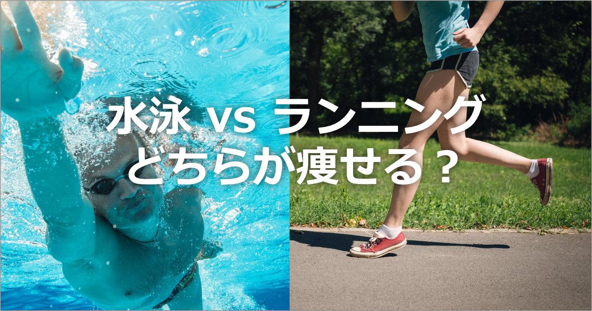 水泳とランニング、どちらが痩せやすい?