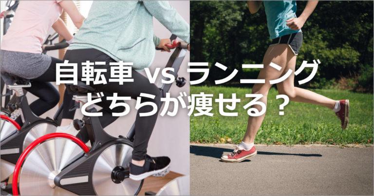 ランニングと自転車、どちらが痩せやすい?