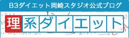 岡崎スタジオ ブログ「理系ダイエット」